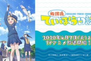 TVアニメ「放課後ていぼう日誌」2020年4月7日より放送開始!