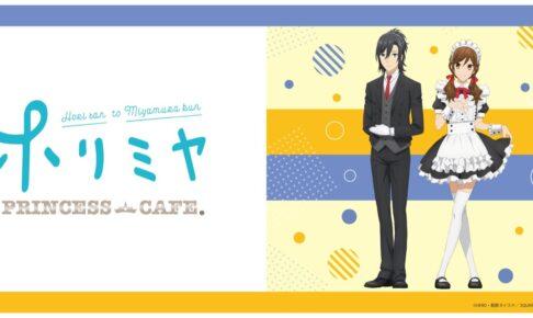 ホリミヤ × プリンセスカフェ (池袋/大阪) 2.18-4.25 コラボ開催!