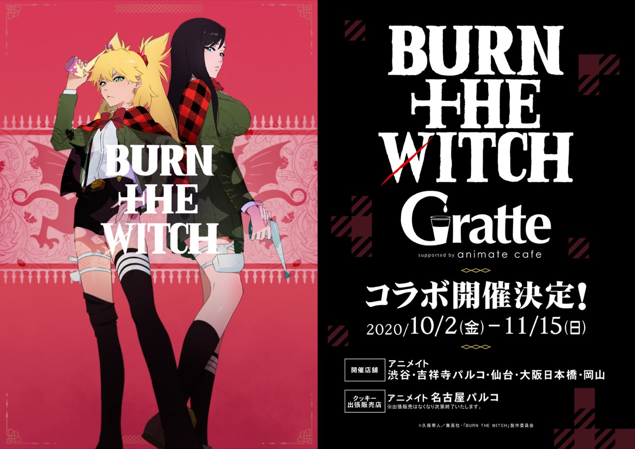 BURN THE WITCH × グラッテ全国5店 10.2-11.15 コラボ開催!