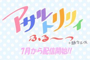 ショートアニメ「アサルトリリィふるーつ」2021年7月配信!