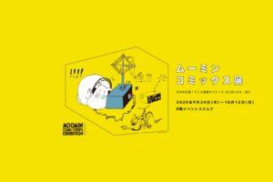 ムーミン コミックス展 in 松屋銀座 9.24-10.12 漫画原画等280点以上展示!