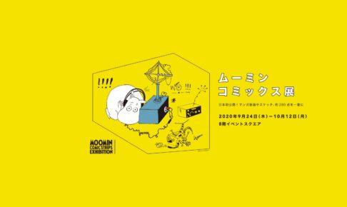 ムーミン コミックス展 in 松屋銀座 9.24-10.12 漫画原画等280展以上展示!