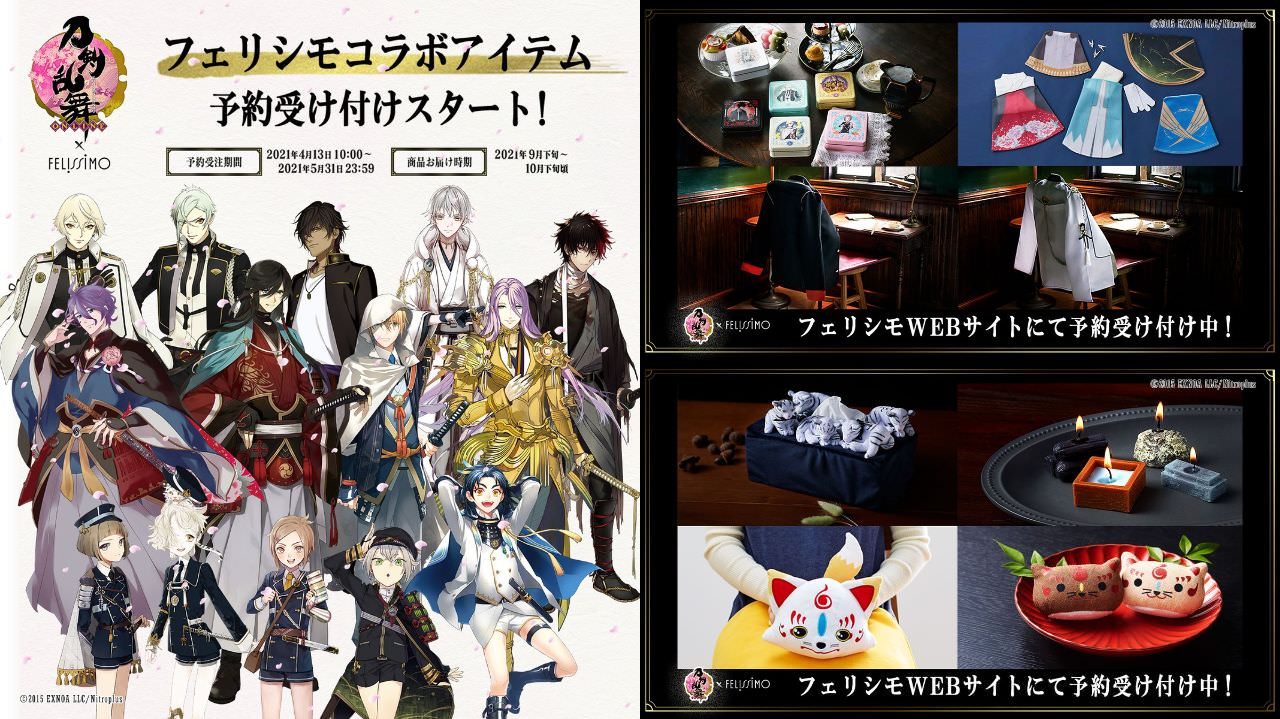 刀剣乱舞 (とうらぶ) × フェリシモ 4.13-5.31 コラボグッズ登場!