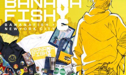 BANANA FISH × NEWYORK CITY 10.18よりNYCのコラボグッズ発売!!