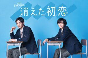 実写TVドラマ「消えた初恋」10月よりテレビ朝日系にて放送開始!