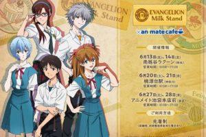 エヴァンゲリオン×アニメイトカフェ出張版関東3店舗 6.13-28 コラボ開催!