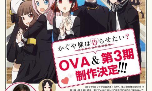赤坂アカ TVアニメ「かぐや様は告らせたい」第3期制作&OVA発売決定!