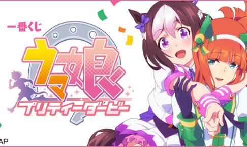 ウマ娘 プリティーダービー × 一番くじ  5.25より全国ローソン等にて発売!!