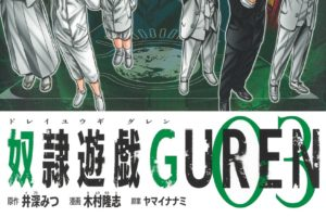 ヤマイナナミ/木村隆志「奴隷遊戯GUREN」3巻 11月4日発売!