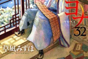 草凪みずほ先生「暁のヨナ」最新刊32巻 2020年4月20日発売!