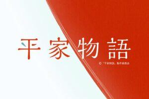 TVアニメ「平家物語」2022年1月放送! FODでは2021年9月より先行配信
