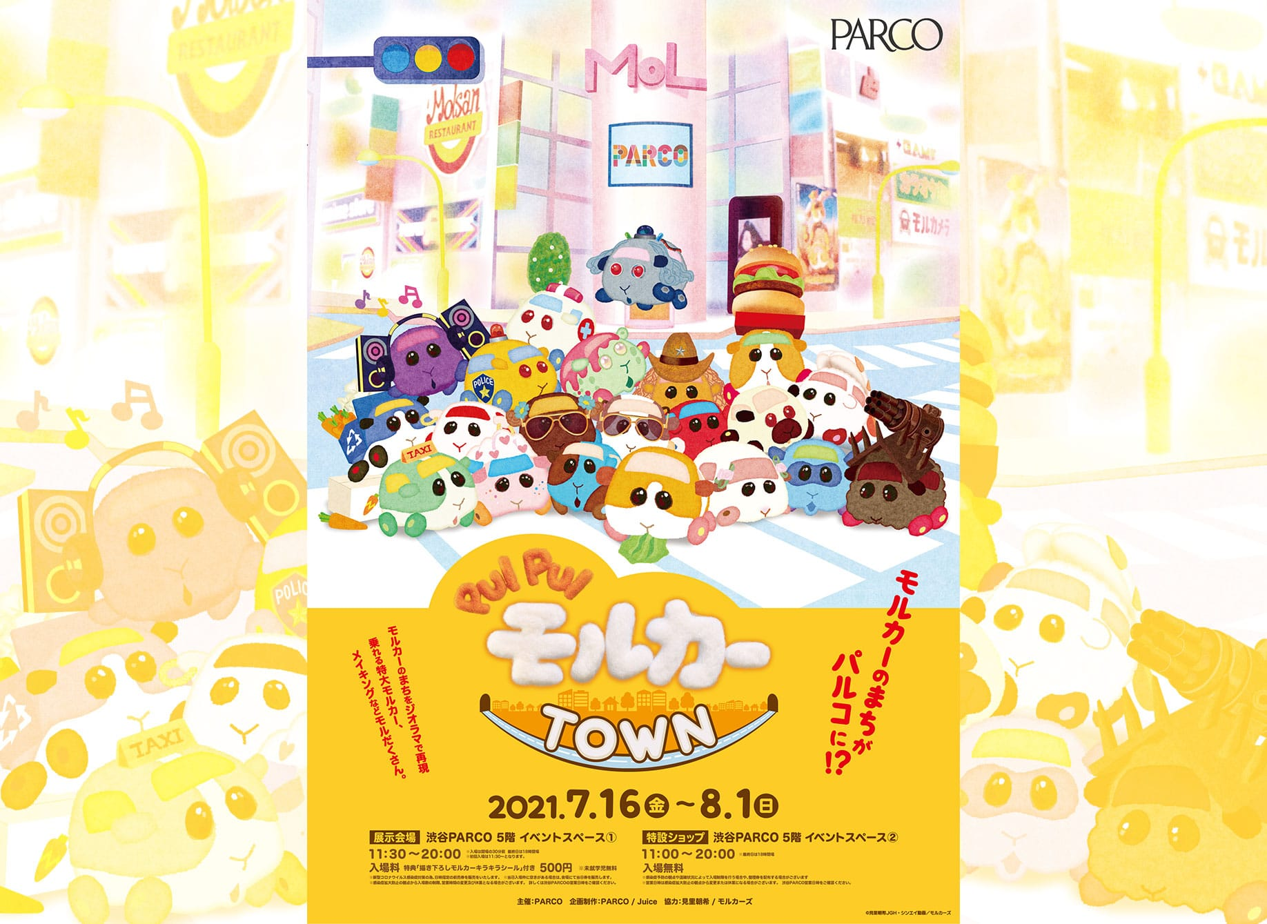 PUI PUI モルカー展 浦和・名古屋・福岡・広島にて巡回開催が決定!