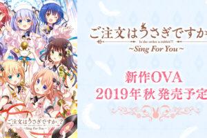 ごちうさ × あにばーさるカフェ秋葉原 10.15-11.17 追加メニュー登場!!