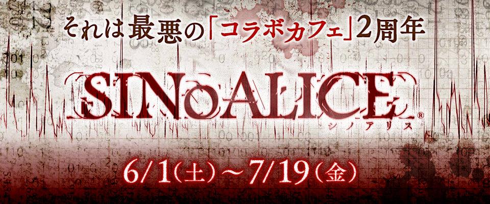 SINoALICE -シノアリス- × スクエニカフェ東京/大阪 6.1より2周年コラボ!!
