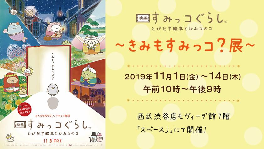 映画 すみっコぐらし展 in 西武渋谷モヴィーダ館 11.1-11.14 コラボ開催!!