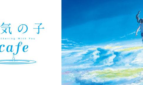 天気の子カフェ in 表参道BOX CAFE/心斎橋contact 10.8-11.17 コラボ開催!