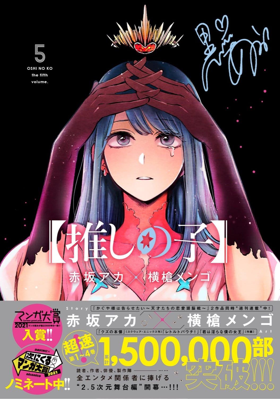 赤坂アカ/横槍メンゴ【推しの子】最新刊 第5巻 2021年8月18日発売!