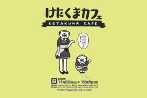 けたくまカフェ in melcafe大阪 11.26-12.8 期間限定コラボカフェ開催!!