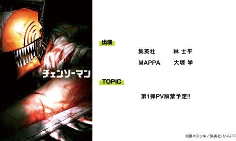 MAPPA STAGE 6月27日開催、チェンソーマンのアニメPV第1弾解禁予定