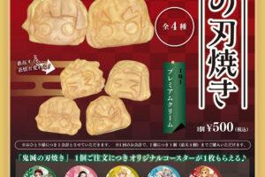 鬼滅の刃 × セガのたい焼き 7月24日より「鬼滅の刃焼き」発売!