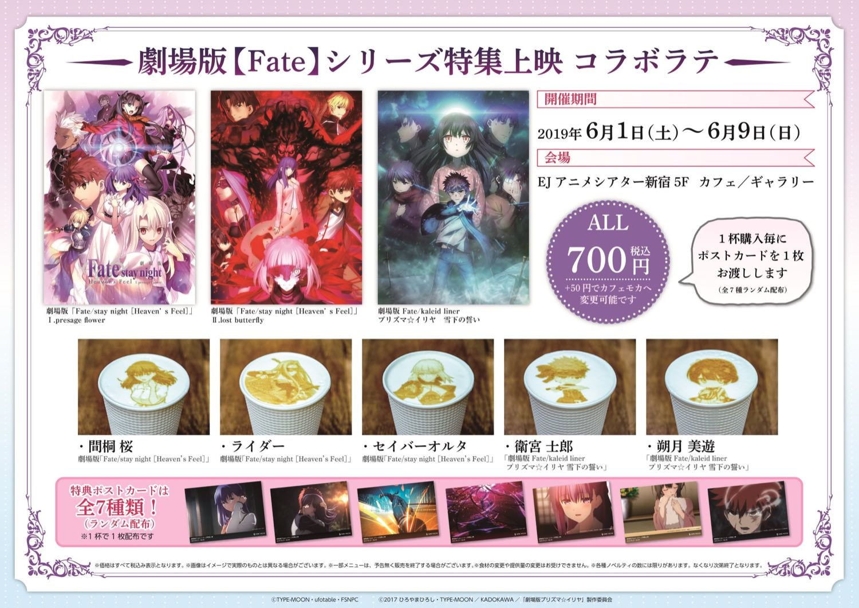 劇場版 Fateシリーズ特集 × EJアニメシアター新宿 6.9までコラボ開催中!!