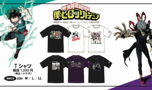 僕のヒーローアカデミア × ドンキホーテ 4月4日よりTシャツ発売!!