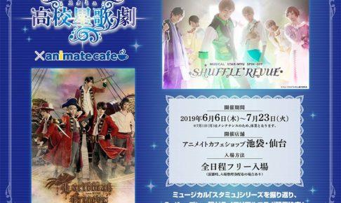 ミュージカル スタミュ × アニメイトカフェ池袋/仙台 6.6-7.23 コラボ開催!