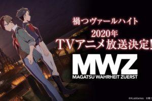 TVアニメ「禍つ(まがつ)ヴァールハイト -ZUERST-」2020年放送決定!