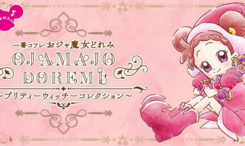おジャ魔女どれみ × 一番コフレ 2020年5月下旬よりコスメグッズ発売!!