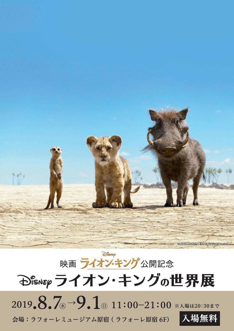 ライオンキングの世界展 in ラフォーレミュージアム原宿 8.7-9.1 無料開催!