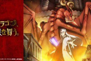 TVアニメ「ドラゴン、家を買う。」2021年4月4日より放送開始!