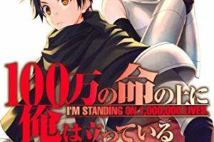 「100万の命の上に俺は立っている」最新刊11巻 2020年12月9日発売!