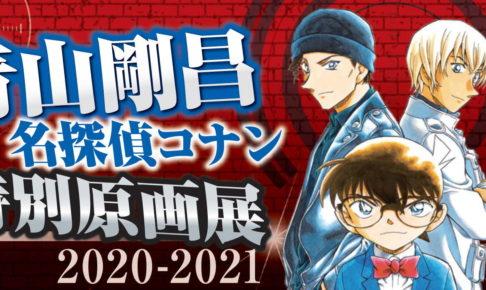 名探偵コナン 特別原画展2020-2021 in 青山剛昌ふるさと館 4.1より開催!!