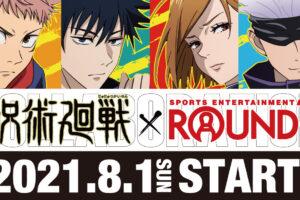 呪術廻戦 × ラウンドワン 8月1日よりコラボキャンペーン開催!