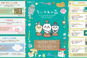 ちいかわ展 in 池袋パルコ 6月4日〜6月27日「ちいかわの森」開催!