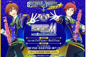 アイドルマスター SideM × アニメイトカフェ3店舗 7.25-8.27 コラボ開催!!