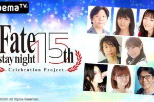 Fate/stay night 15周年を記念して 1.30 アベマ特番配信!