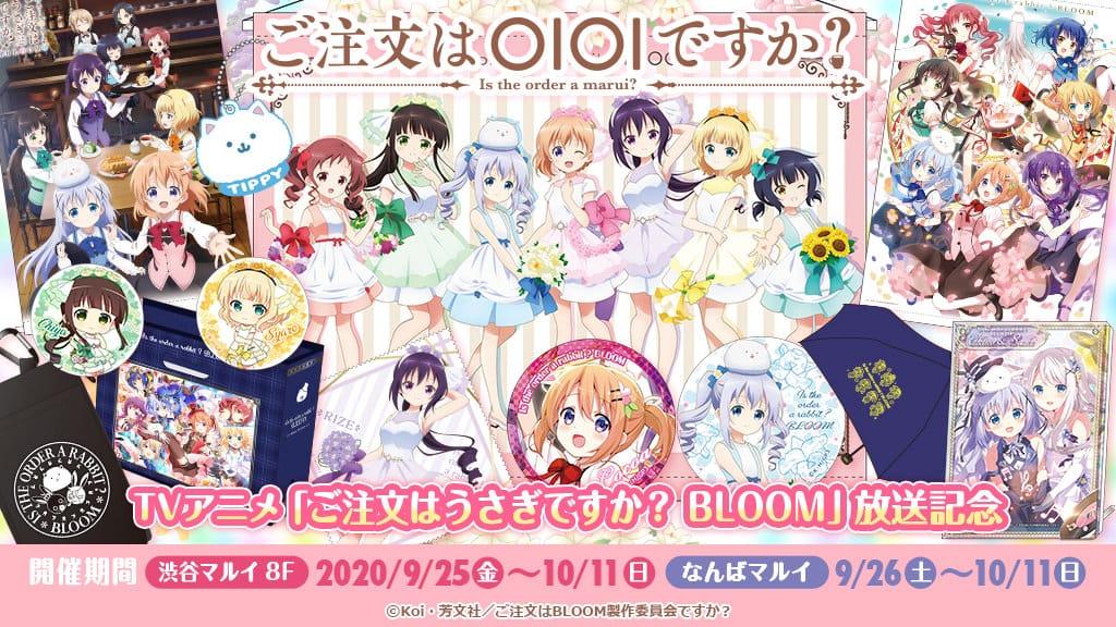 ごちうさ × マルイ(渋谷/なんば) 9.25-10.11 ご注文はOIOIですか? 開催!!