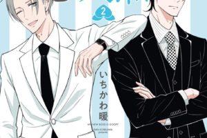 いちかわ暖「新しい上司はど天然」最新刊2巻 5月20日発売!