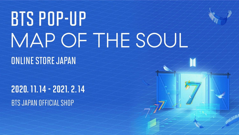 BTS ポップアップストア in 東京 2020.11.14-2021.2.14 開催!
