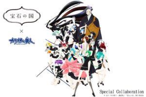 宝石の国 x カラオケの鉄人(池袋4店舗)にて1/26-4/1までコラボ開催決定!