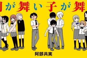 阿部共実「潮が舞い子が舞い」最新刊3巻 5月8日発売!