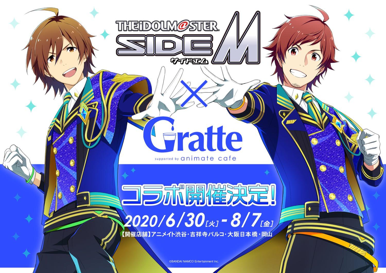 アイドルマスターSideM × アニメイトカフェグラッテ 6.30よりコラボ開催!