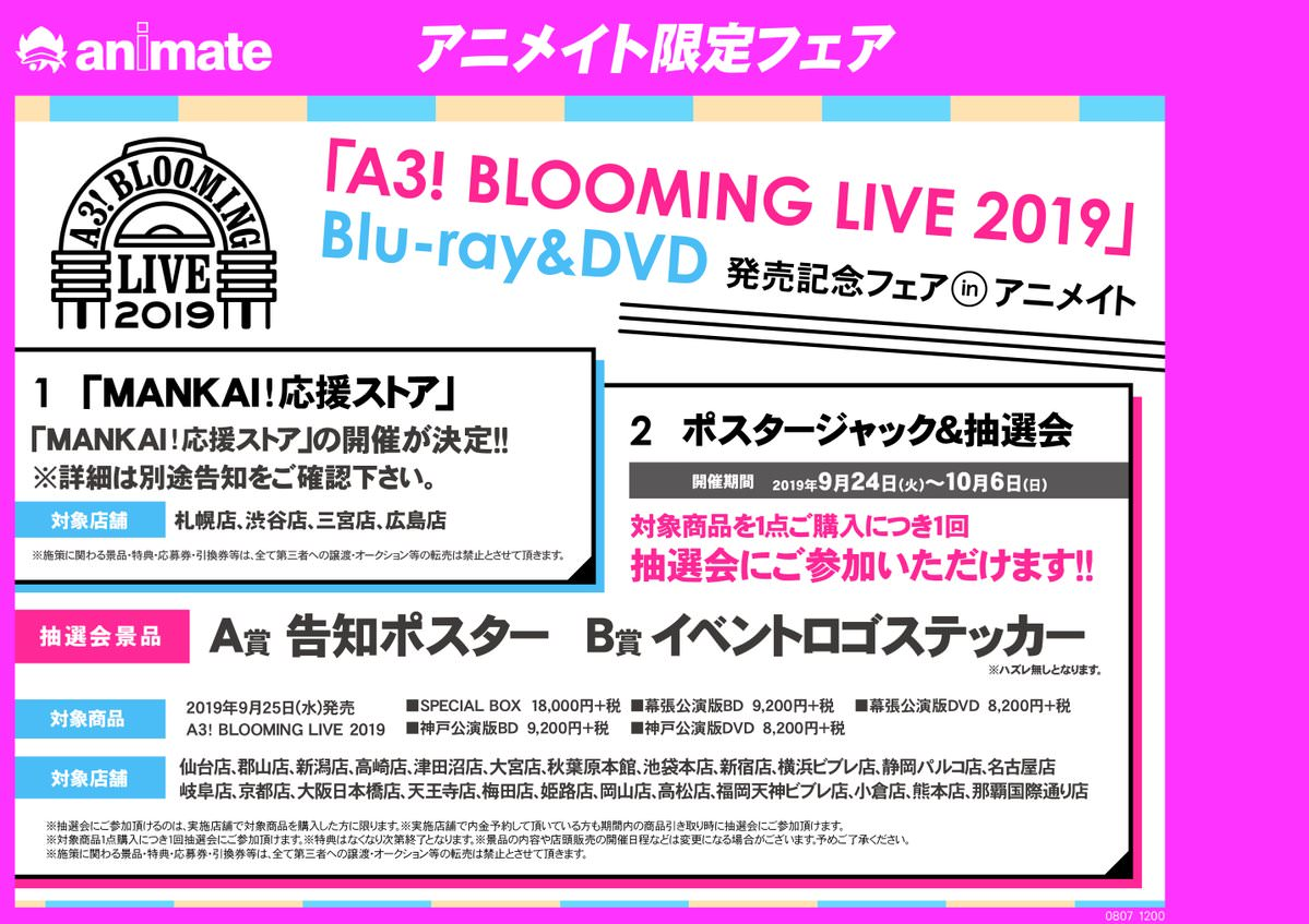 A3! BLOOMING LIVE 2019 フェア in アニメイト全国 10.6まで開催中!
