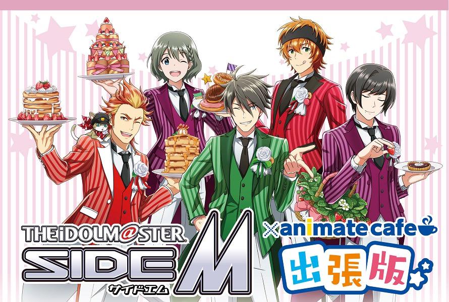 アイドルマスター SideM × アニメイトカフェ出張版 1.12よりコラボ開催!!