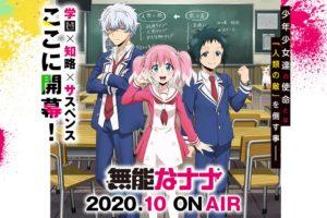TVアニメ「無能なナナ」2020年10月より放送開始!!