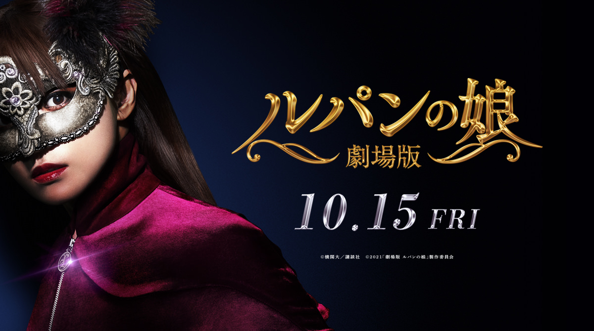 サカナクション 10月15日公開「劇場版 ルパンの娘」の主題歌を担当
