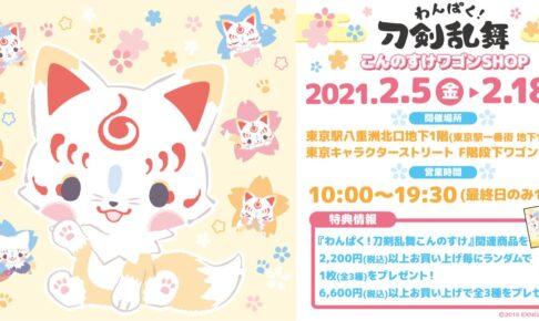 刀剣乱舞ポップアップストア in 東京駅一番街 2.5-2.18 開催!