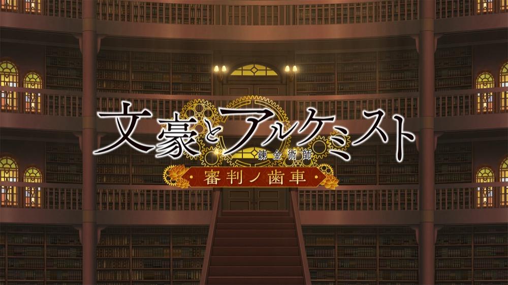 TVアニメ「文豪とアルケミスト 〜審判ノ歯車〜」 7月3日より放映再開!