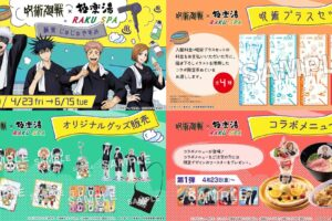 呪術廻戦 × 極楽湯&ラクスパ 4.23-6.15 極楽じゅじゅやすみ開催!!